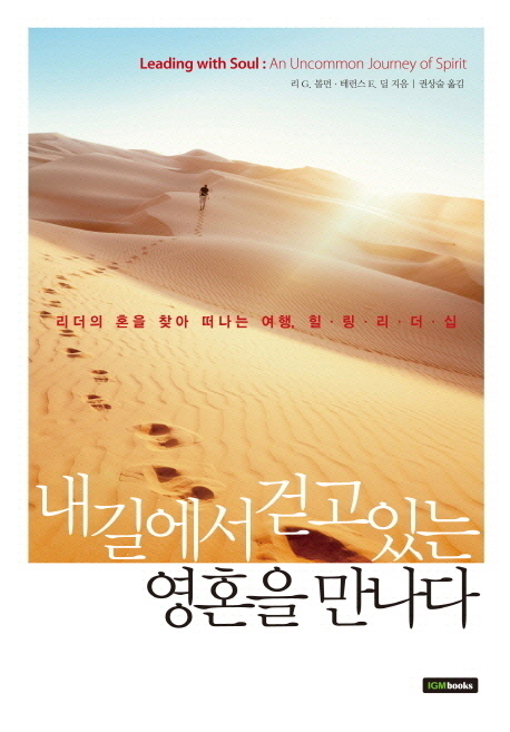 Leading with Soul, Korean, 2013, Cover